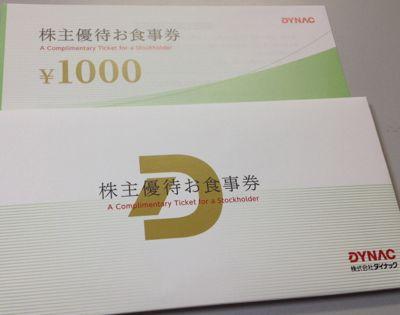 ダイナック 2016年6月権利確定分株主優待券