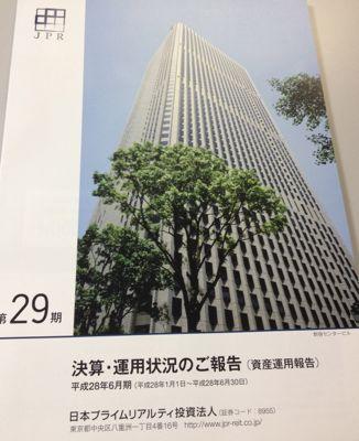 日本プライムリアルティ投資法人 第29期運用報告書