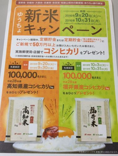 ゆうちょ銀行 新米キャンペーン