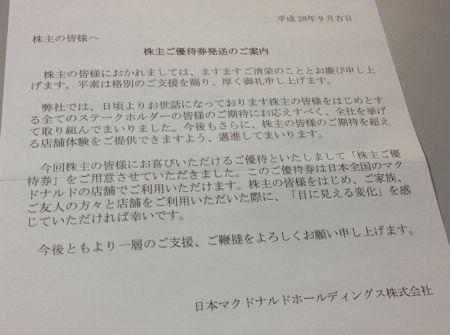 日本マクドナルドHDから株主優待券です