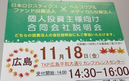 日本ロジスティクスファンド投資法人 広島で会社説明会