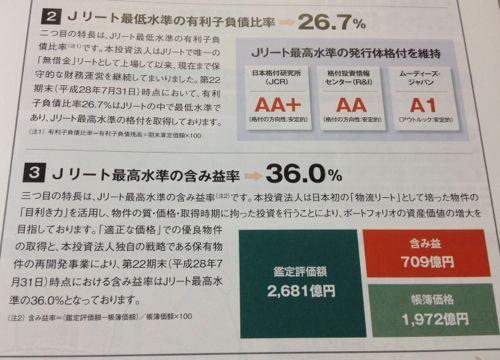 日本ロジスティクスファンド投資法人 堅実な投資方針