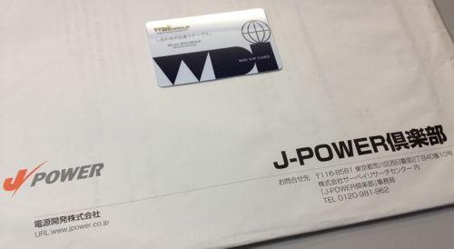電源開発から謎の会員組織 J-POWER倶楽部の郵便物