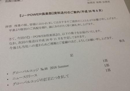 電源開発 J-POWER倶楽部 資料送付の案内