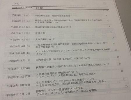 J-POWER倶楽部 ニュースリリース集