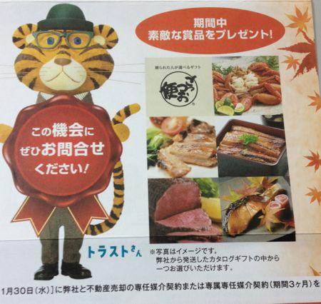 三井住友トラスト不動産 秋の売却サポートキャンペーン