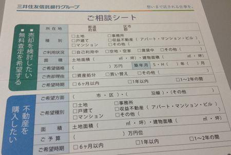 三井住友トラスト不動産 不動産売却相談シート