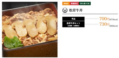 吉野家HD 期間限定の松茸牛丼
