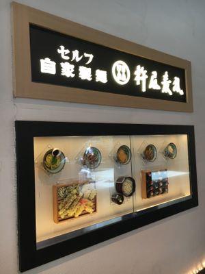 セルフ自家製麺 杵屋麦丸