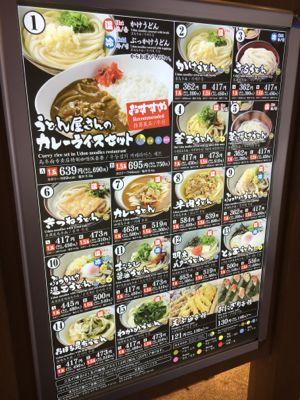 セルフ自家製麺 杵屋麦丸 メニュー