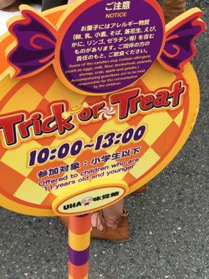 味覚糖株式会社提供 Trick or Treat