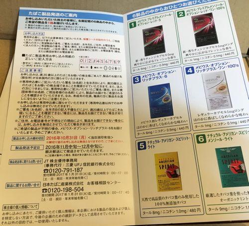 日本たばこ産業の株主優待 たばこ製品優待