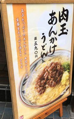 トリドール 丸亀製麺の肉玉あんかけうどん テスト販売中