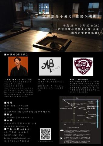yoshidatheater01