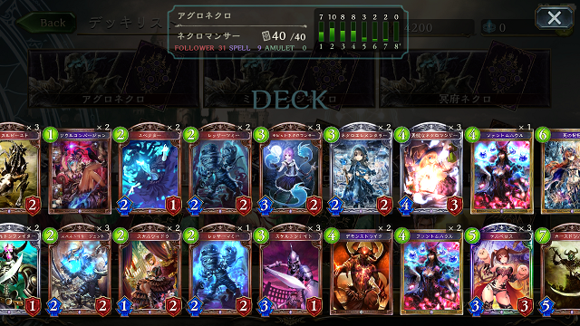 Shadowverse2.png