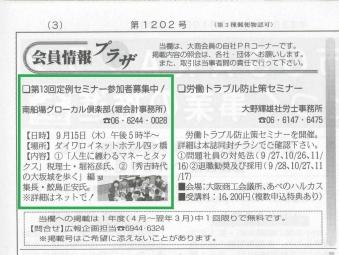 大商ニュース (H28.8.10)
