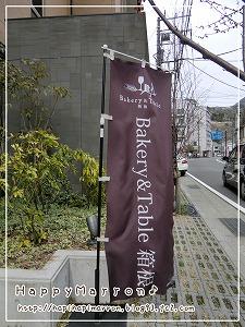 箱根ベーカリー1