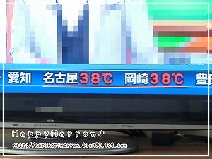 暑すぎる2