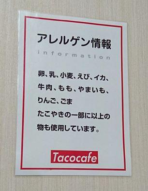 s_taco16 (2)