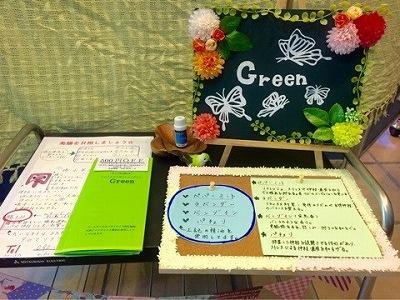 Green17 (3)