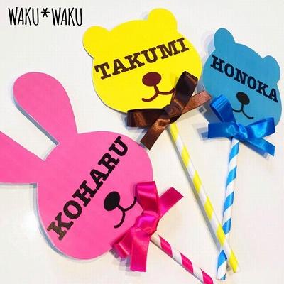 wakuwaku17 (5)