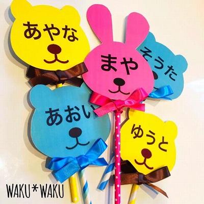 wakuwaku17 (6)