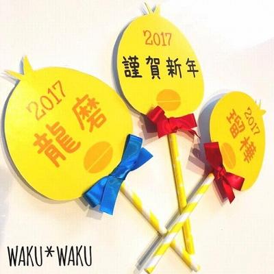 wakuwaku17 (3)