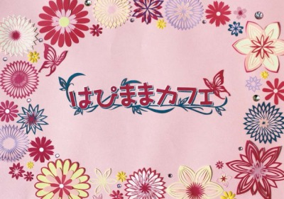 s_hapi16chirashi.jpg