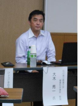 石川県立看護大学健康科学講座教授大木先生