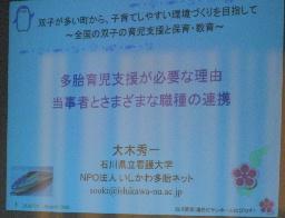 大木先生のスライド