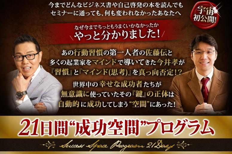 """21日間""""成功空間""""プログラム"""