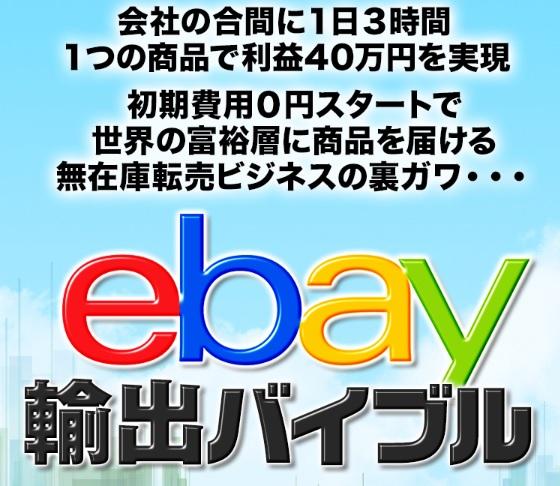 eBay輸出バイブル