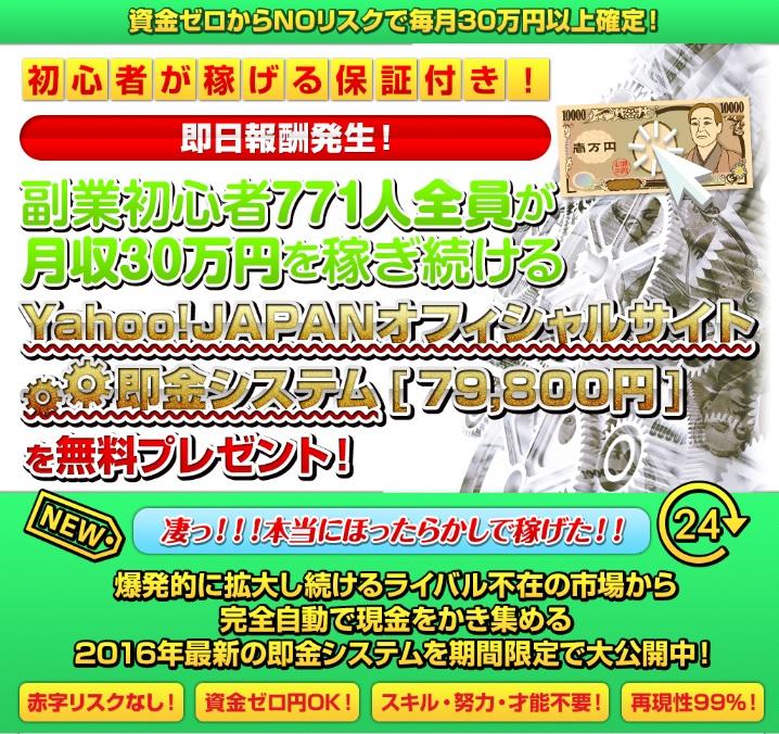 Yahoo!JAPANオフィシャルサイト即金システム