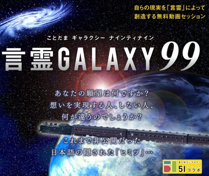 言霊GALAXY99