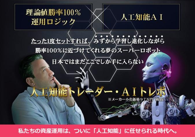 人工知能トレーダー・AIトレボ
