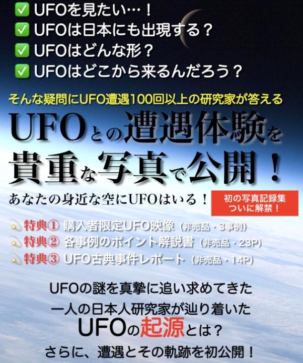 UFOとの遭遇