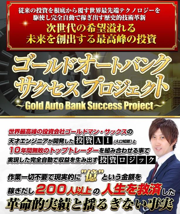 ゴールドオートバンクサクセスプロジェクト