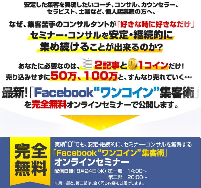 "Facebook""ワンコイン""集客術"