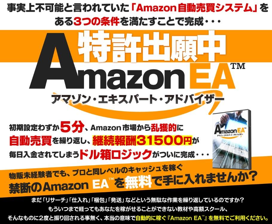 Amazon EA