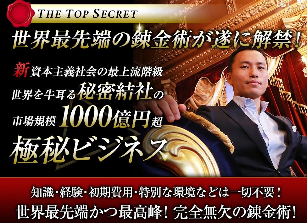 井口晃の極秘ビジネス