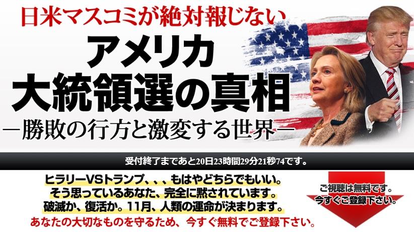 日米マスコミが絶対報じない アメリカ大統領選の真相