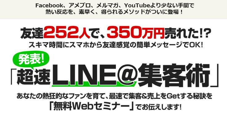 超速LINE@集客術