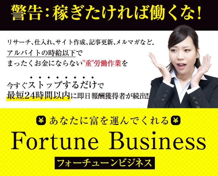 フォーチューンビジネス