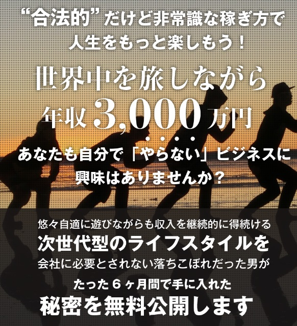 世界中を旅しながら年収3000万円