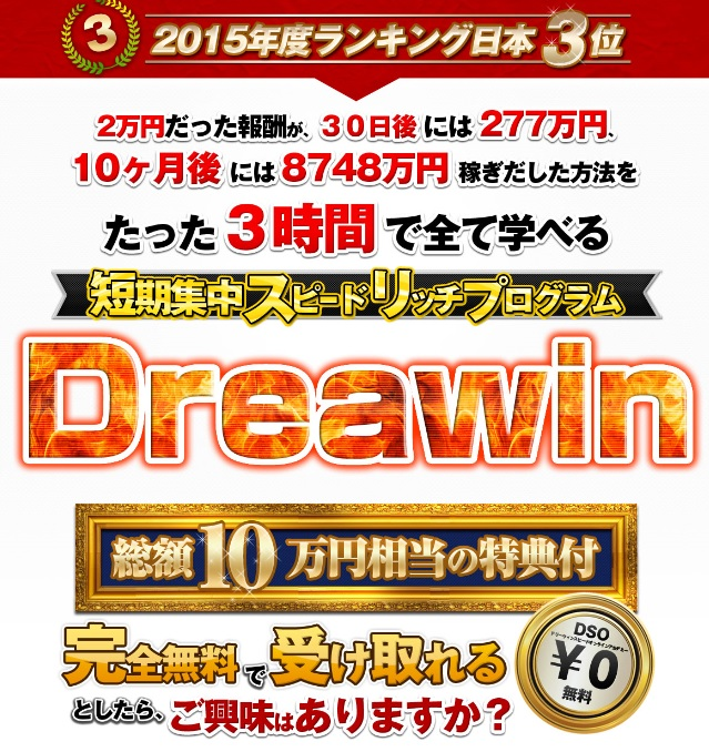 Dreawin