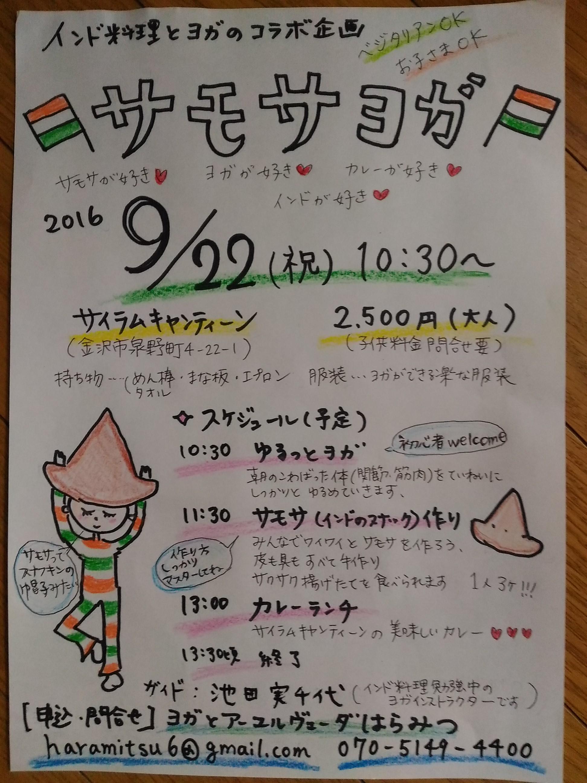 サモサヨガP20160922