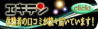 東京新小岩 鍼灸治療院 希心院