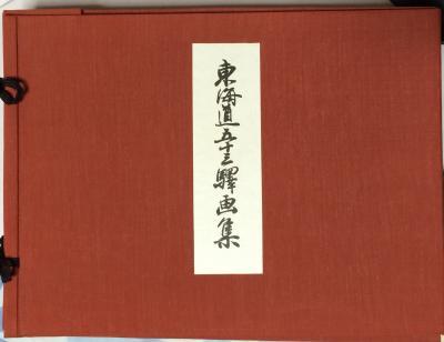 東海道五十三驛画集帙