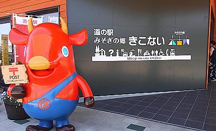木古内道の駅