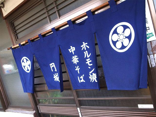 150921ホルモン料理 円城-暖簾